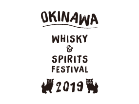 OKINAWA WHISKY & SPIRITS FESTIVAL 2019