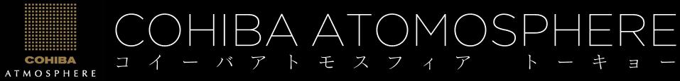 シガーバー COHIBA ATMOSPHERE TOKYO(コイーバ・アトモスフィア 東京/西麻布)